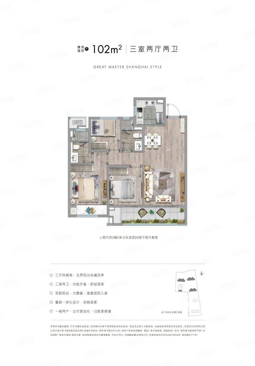 源, 3室2厅2卫1厨, 建筑面积约102.00平米