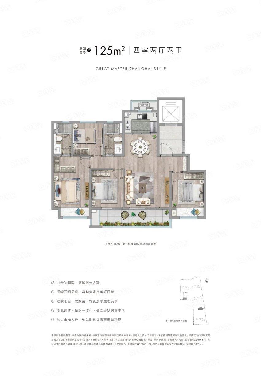 誉, 4室2厅2卫1厨, 建筑面积约125.00平米